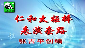 张吉平仁和太极棒表演套路-健身太极棒套路-太极尺内功