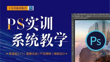 PS精讲/零基础入门/图像处理/产品精修/创意合成/海报设计