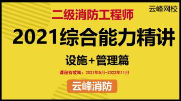 云峰消防2021二级消防工程师 综合能力精讲 设施篇+管理篇