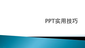 PPT实用技巧