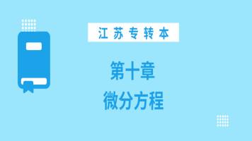 江苏专转本高等数学/高数【第十章   微分方程】