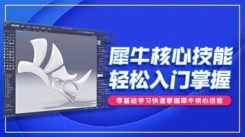 Rhino犀牛工业产品设计建模零基础入门【卓尔谟教育】