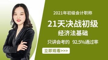 【2021初级】21天决战初级-经济法基础