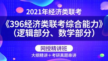 2021年经济类联考《396经济类联考综合能力》网授精讲班