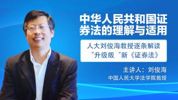 刘俊海:《中华人民共和国证券法》的理解与适用