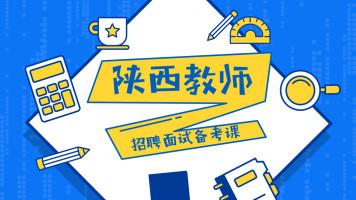 陕西教师招聘面试备考系列网课