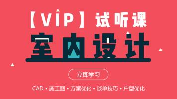 【恩维客教育】室内设计VIP试听录播课