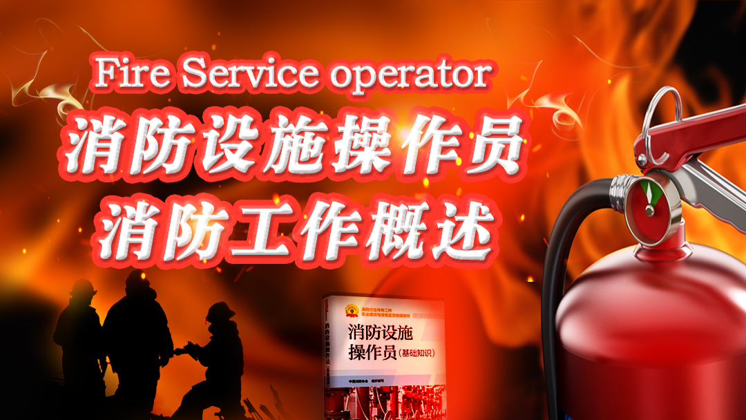 消防设施操作员基础知识-【消防工作概述】
