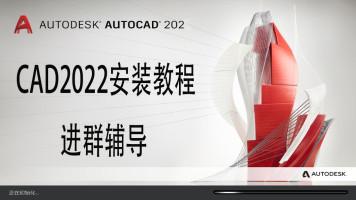 AutoCAD2022安装教程学习交流