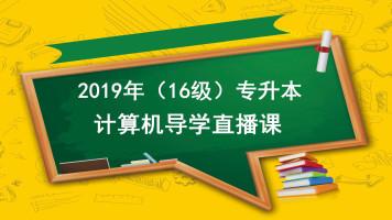 2019年(16级、17级)专升本计算机导学直播课