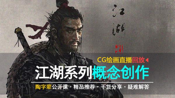 中国风-江湖系列概念创作-创作实录全过程分享