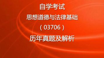 自学考试思想道德与法律基础(03706)历年自考真题及解析
