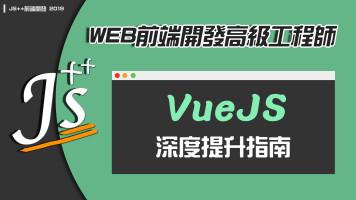 前端开发之VueJS技术深度指南【JS++前端】