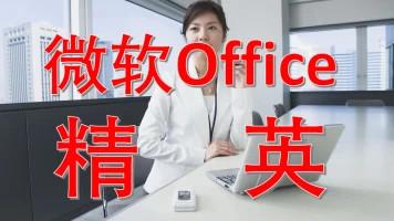 Office高级-OneNote企业级应用(优化)