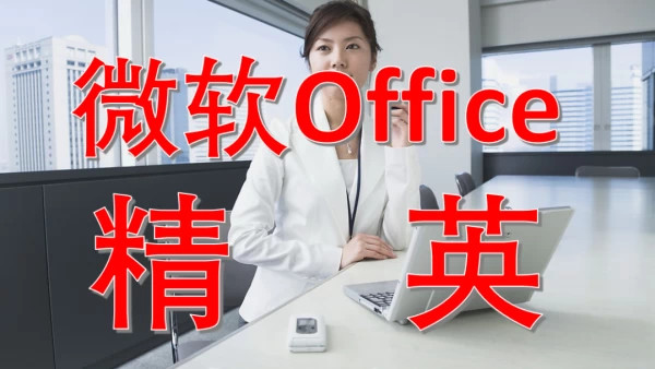Office高级-Excel高级-数据透视(优化)