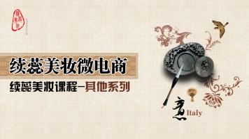 续蕊美妆产品课—其他产品(芦荟胶、马油霜)