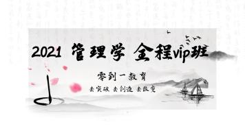 2021年3月广东专插本《管理学》全程保障班
