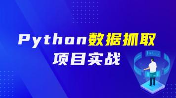 Python数据抓取项目实战【六星教育】