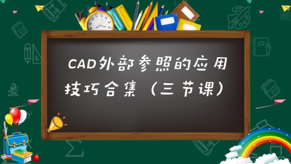 CAD外部参照的应用技巧合集(三节课)