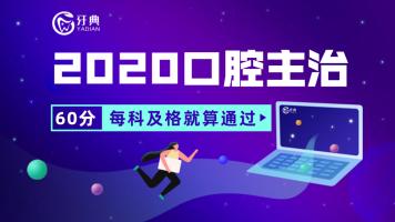 2020口腔医学中级(主治)医师冲刺视频-牙典教育