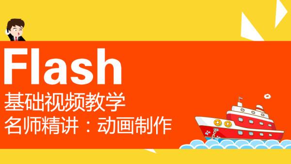 flash动画制作教程 flash视频教程 flash基础教程 火星人学院