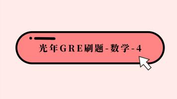 光年GRE刷题-数学4
