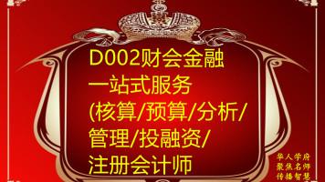 D002财会金融一站式服务(核算/预算/分析/管理/投融资/注册会计师