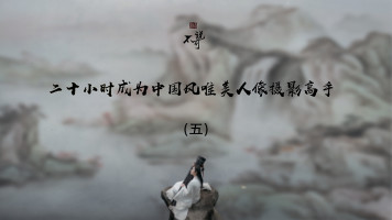 20小时成为中国风唯美人像摄影高手(五)
