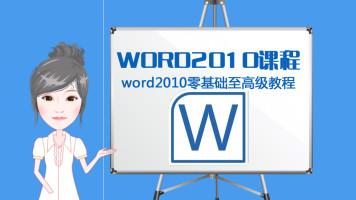 Word2010教程(Word2010从零基础至高级教程)【宁双学好网】