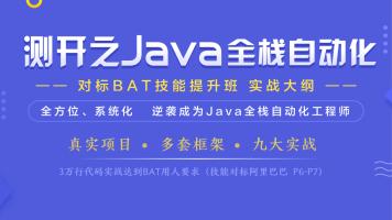 【码同学】软件测试之Java全栈自动化测试实战