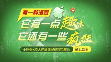 【小码哥iOS大神班】全套课程视频持续上线(第五部分)