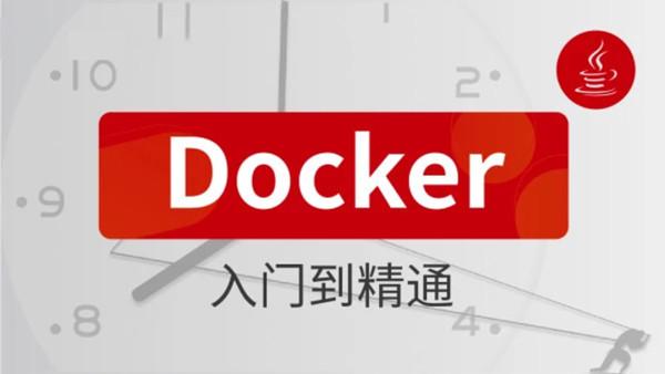Docker从入门到精通,java架构师进阶,Java高级-咕泡学院