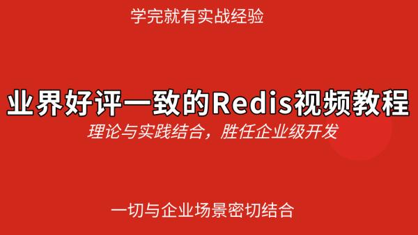 业界好评一致的Redis视频教程