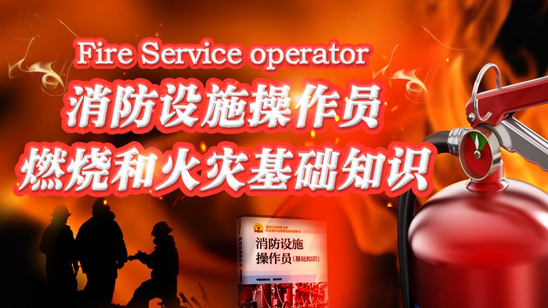 消防设施操作员基础知识-【燃烧和火灾基础知识】