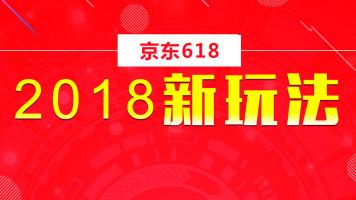 【钴京电商学院】2018京东新手单品分析销量提升排名规则