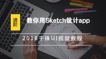 2018千锋UI视频教程-教你用Sketch设计app