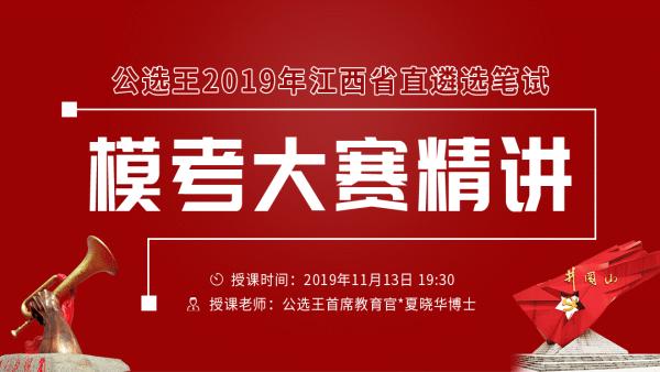 公选王2019年江西省直遴选笔试模考大赛精讲