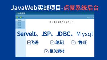 java项目实战之点餐系统后台(javaWeb项目/课程设计)