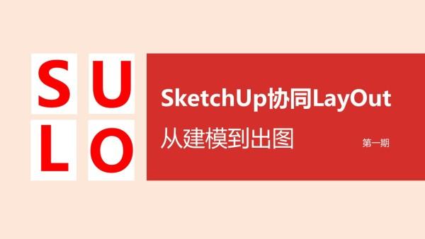 SketchUp协同LayOut——从建模到出图 第一期