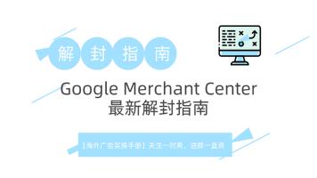 2020最新版Google Merchant Center解封指南
