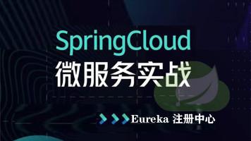 Spring Cloud微服务实战-Eureka 注册中心