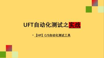 UFT自动化测试之【实战】