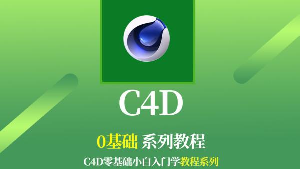 C4D零基础小白入门学教程系列/c4d基础入门三