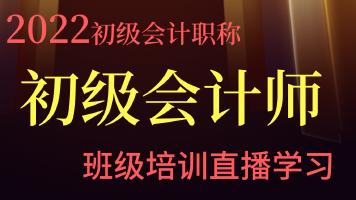 2022-初级会计职称/六六老师/直播培训班