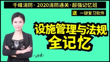 千峰消防课 2020年课程7设施与管理原理记忆