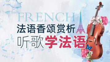 法语香颂赏析—听歌学法语