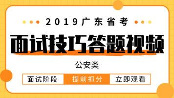 2019广东省考面试技巧答题视频(公安类)