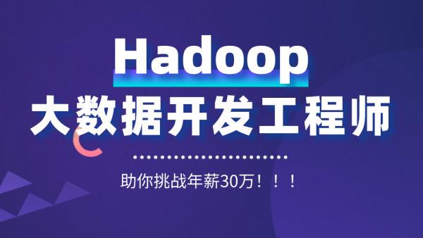 Hadoop大数据开发工程师/挑战年薪30万①基础入门