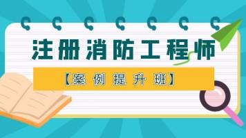 注册消防工程师—案例提升班【瑞昕教育】