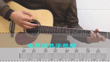 《老男孩》吉他弹唱教学